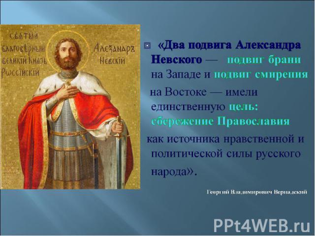Краткая Биография Александра Невского