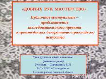 Публичное выступление – представление исследовательского проекта о произведениях