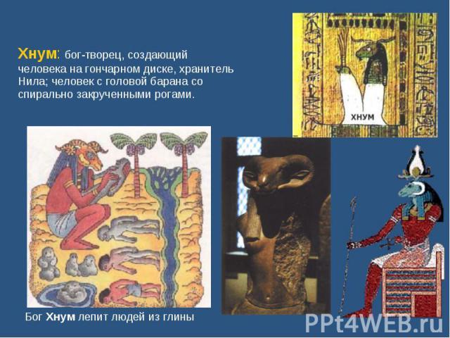 """Презентация на тему """"Мифология, вера и боги древнего египта"""" - презентации по Истории скачать бесплатно"""