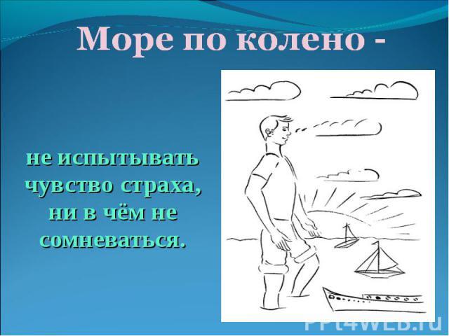 chto-oznachaet-frazeologizm-golaya-pravda