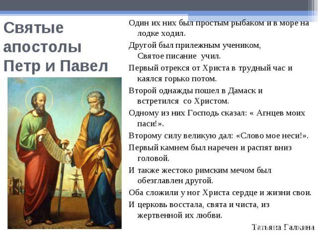 молитва рыбаков святому петру