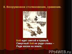 8. Вооруженное столкновение, сражение.Бой идет святой и правый,Смертный бой не р