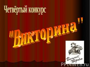 """Четвёртый конкурс""""Викторина"""""""