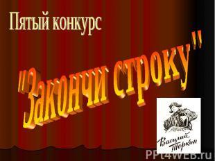 """Пятый конкурс""""Закончи строку"""""""