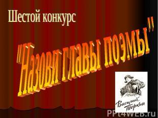"""Шестой конкурс""""Назови главы поэмы"""""""