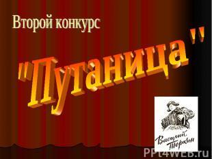 "Второй конкурс""Путаница"""