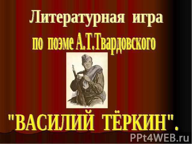 Литературная игра по поэме А.Т.Твардовского