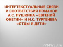 Интертекстуальные связи и соответствия романов А.С. Пушкина «Евгений Онегин» и И
