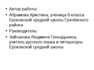 Автор работы: Абрамова Кристина, ученица 6 класса Ероховской средней школы Грачё