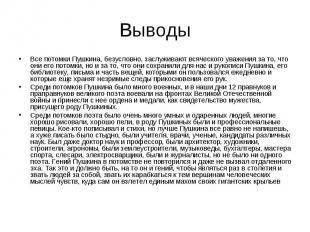 ВыводыВсе потомки Пушкина, безусловно, заслуживают всяческого уважения за то, чт