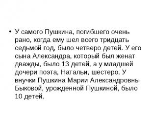 У самого Пушкина, погибшего очень рано, когда ему шел всего тридцать седьмой год