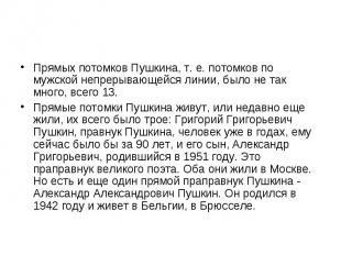 Прямых потомков Пушкина, т. е. потомков по мужской непрерывающейся линии, было н