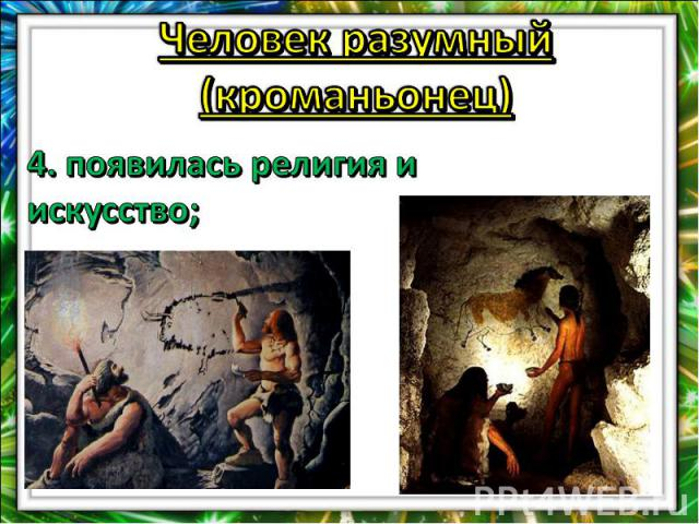 Презентация Историческое Прошлое Людей 8 Класс