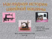 Наглядная история швейной машины