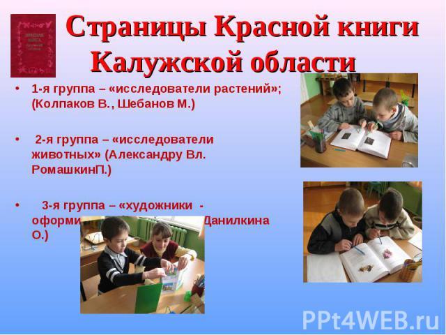 Красная книга калужской области скачать