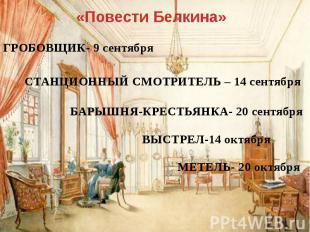 Презентацию на тему русская литература в первой половине 19 века