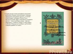 """В книгу вошли сказки английских писателей: Д.Рескина (""""Король Золотой реки&"""