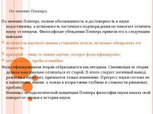 концепция науки и развитие научного знания к. поппера