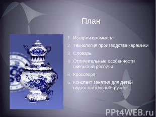 План История промысла Технология производства керамики Словарь Отличительные осо