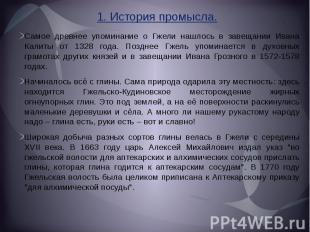 1. История промысла.Самое древнее упоминание о Гжели нашлось в завещании Ивана К