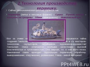 2.Технология производства керамики.Сейчас технологическая цепочка ст