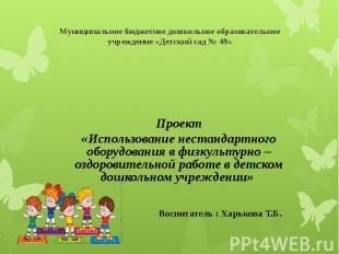 Муниципальное бюджетное дошкольное образовательное учреждение «Детский сад № 49»