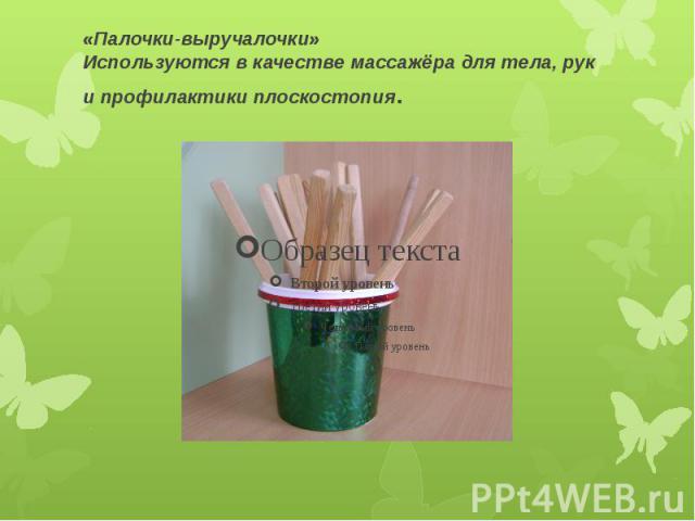 «Палочки-выручалочки» Используются в качестве массажёра для тела, рук и профилактики плоскостопия.