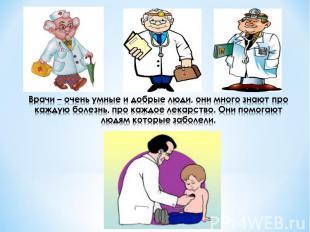 Врачи – беда умные да добрые люди, они бог не обидел знают ради каждую болезнь, относительно каждо