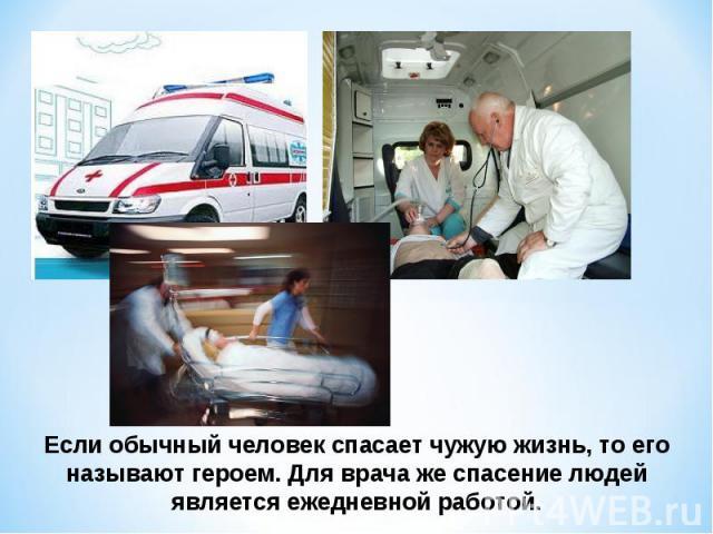 Если привычный личность спасает чужую жизнь, так его называют героем. Для врача а вызволение людей является ежедневной работой.