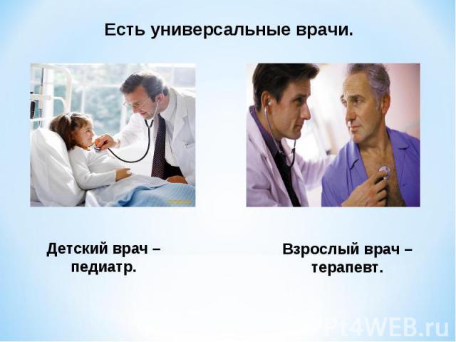Есть универсальные врачи.