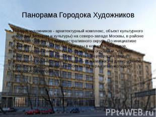 Панорама Городока ХудожниковГородок художников - архитектурный комплекс, объект