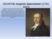 Анреян Дмитриевич Захаров