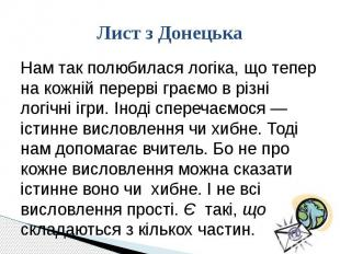 Лист з Донецька Нам так полюбилася логіка, що тепер на кожній перерві граємо в р
