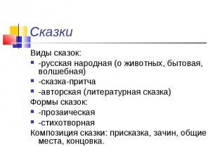 Виды сказок: Виды сказок: -русская народная (о животных, бытовая, волшебная) -ск