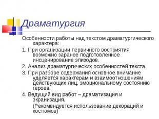 Особенности работы над текстом драматургического характера: Особенности работы н