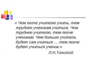 « Чем легче учителю учить, тем труднее ученикам учиться. Чем труднее учителю, те