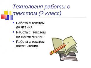 Работа с текстом до чтения. Работа с текстом до чтения. Работа с текстом во врем