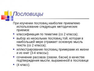 При изучении пословиц наиболее приемлемо использование следующих методических пр