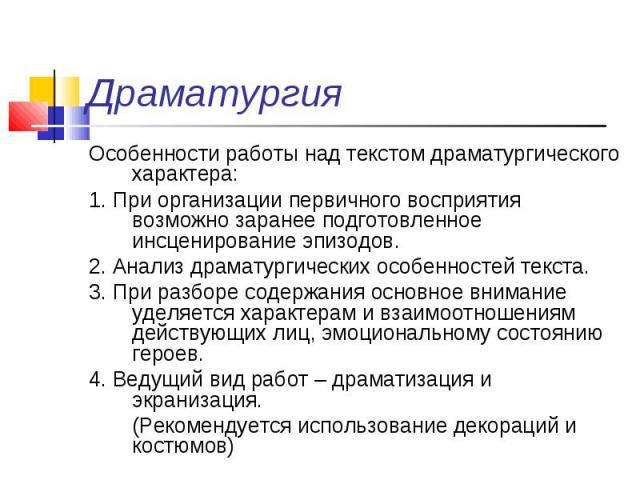 Особенности работы над текстом драматургического характера: Особенности работы над текстом драматургического характера: 1. При организации первичного восприятия возможно заранее подготовленное инсценирование эпизодов. 2. Анализ драматургических особ…