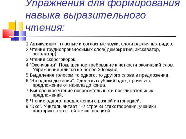 """1.Артикуляция: гласные и согласные звуки, слоги различных видов. 1.Артикуляция: гласные и согласные звуки, слоги различных видов. 2.Чтение труднопроизносимых слов( демократия, экскаватор, эскалатор) 3.Чтение скороговорок. 4.""""Окончания"""". Повышенное т…"""