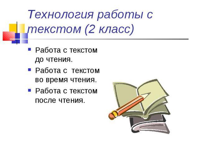 Работа с текстом до чтения. Работа с текстом до чтения. Работа с текстом во время чтения. Работа с текстом после чтения.