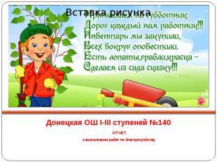 Донецкая ОШ I-III ступеней №140 ОТЧЕТ о выполнении работ по благоустройству