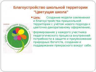 """Благоустройство школьной территории """"Цветущая школа"""" Цель: Созда"""