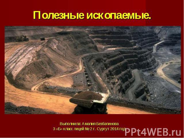 Полезные ископаемые.
