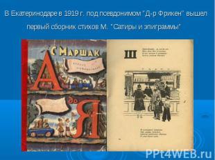 """В Екатеринодаре в 1919 г. под псевдонимом """"Д-р Фрикен"""" вышел первый сборник стих"""