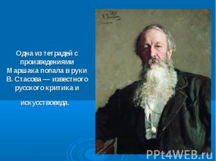 Одна из тетрадей с произведениями Маршака попала в руки В. Стасова — известного