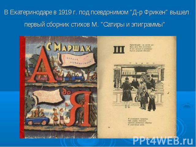 В Екатеринодаре в 1919 г. под псевдонимом