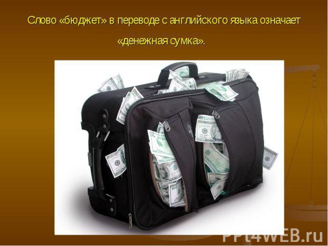 Слово «бюджет» в переводе с английского языка означает «денежная сумка».