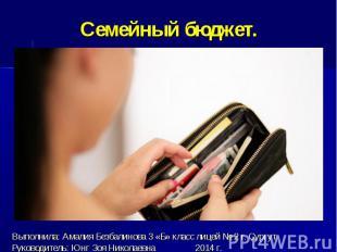 Семейный бюджет.Выполнила: Амалия Безбалинова 3 «Б» класс лицей № 2 г. СургутРук