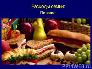 Расходы семьи:Питание.